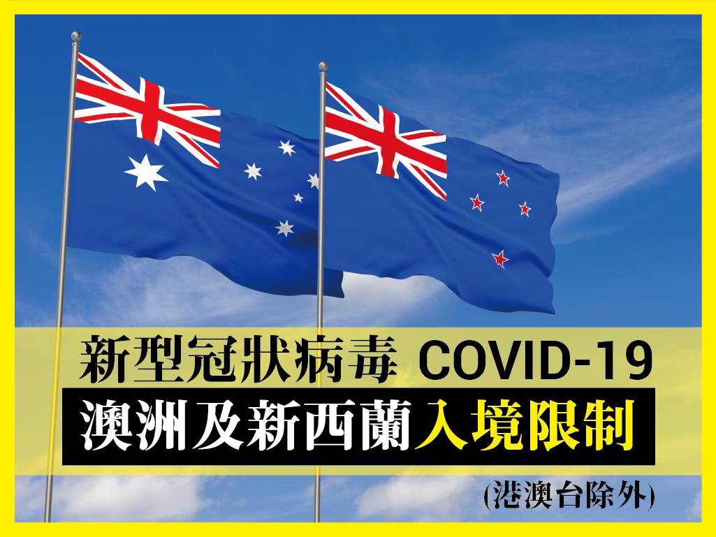 澳洲入境限制 – 新型冠狀病毒COVID-19