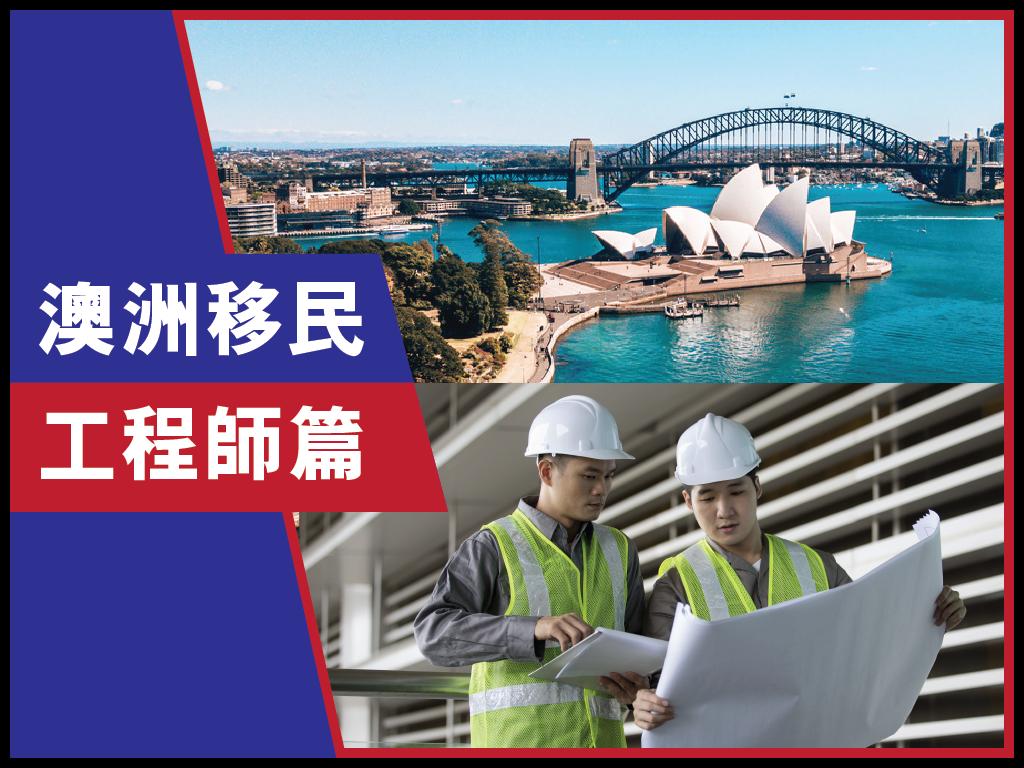 澳洲技術移民重點解析–工程師篇