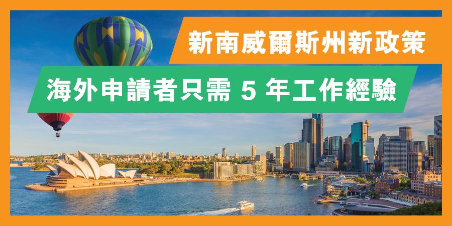 新南威爾斯州(NSW)新政策 – 移民到新州更易?491即將開放