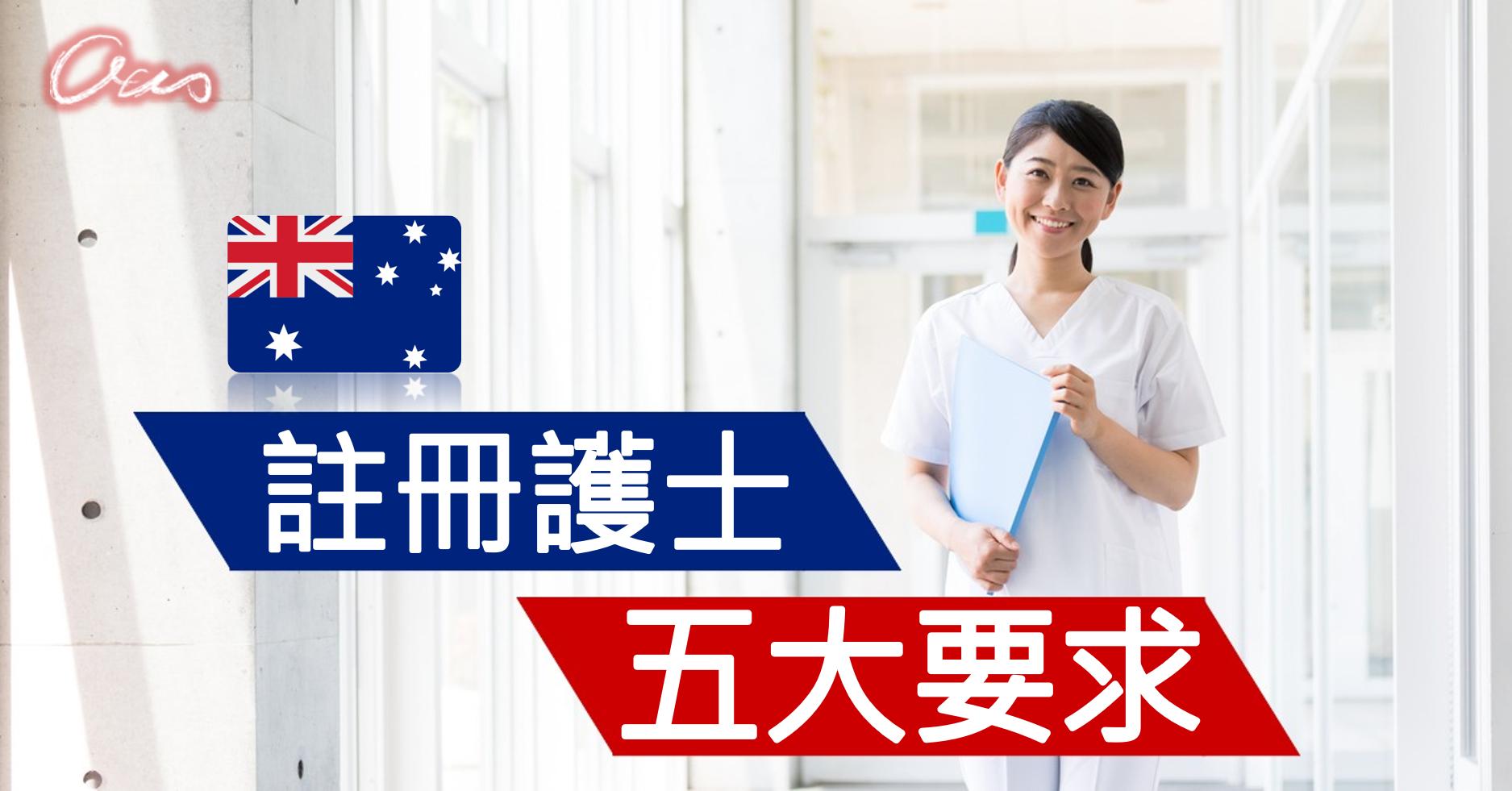 香港護士移民澳洲解析