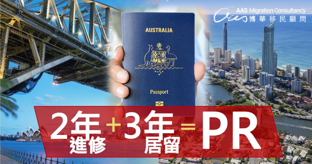 【澳洲放寬延長部份港人簽證|讀書移民途徑】