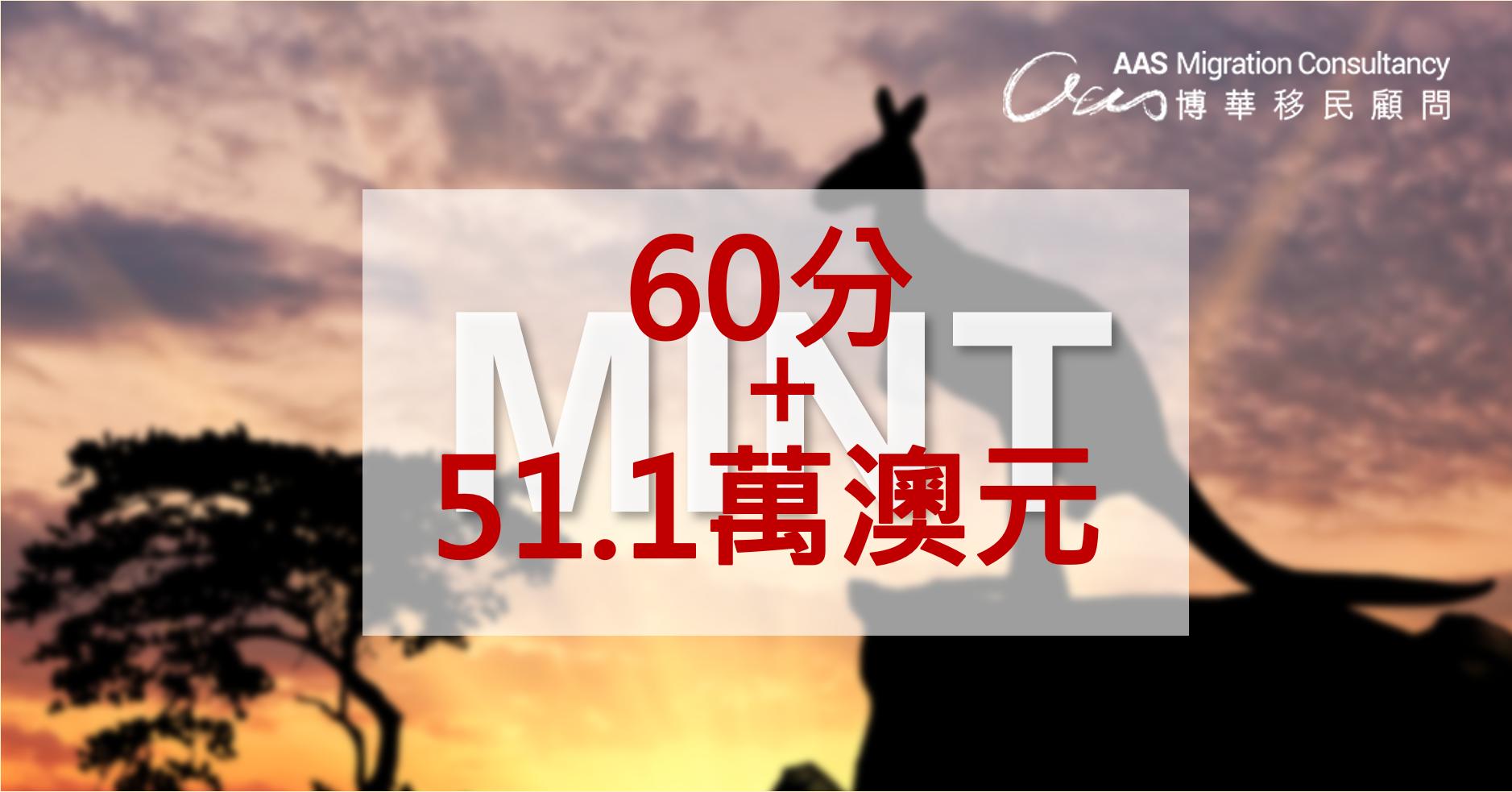 【澳洲北領地MINT移民計劃】60分+投資約300萬港幣