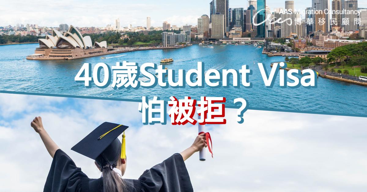 【澳洲優待港人的政策,40歲以上申請學生簽證難嗎?】