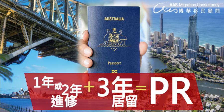 【澳洲放寬延長部份港人485簽證|讀書移民途徑】