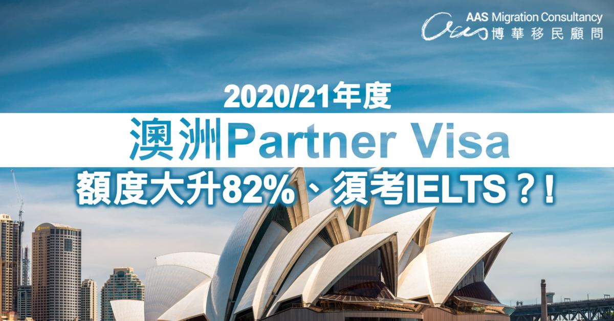 【澳洲Partner Visa】政策改變,額度大升