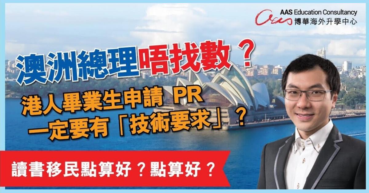 【澳洲讀書移民】港人畢業生申請 PR 一定要有「技術要求」