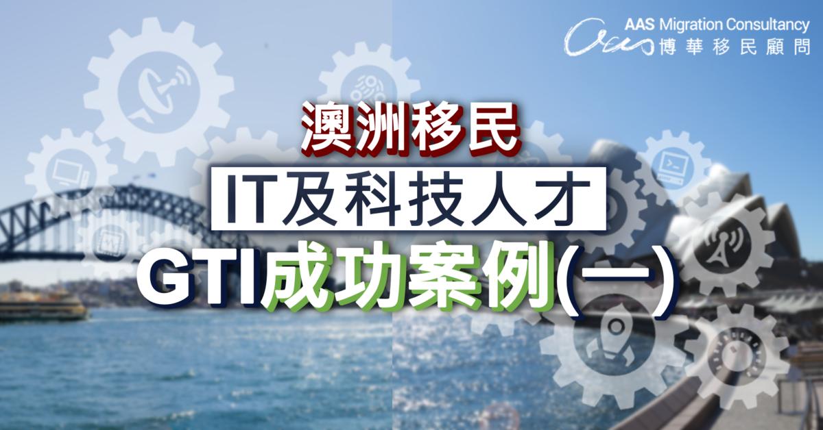 近期成功案例分享(一)|GTI計劃